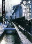 街道をゆく 29-電子書籍