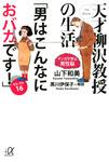 天才柳沢教授の生活 マンガで学ぶ男性脳 「男はこんなにおバカです!」セレクト16-電子書籍