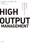 HIGH OUTPUT MANAGEMENT 人を育て、成果を最大にするマネジメント-電子書籍