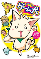 「ゲーム犬(電撃コミックスEX)」シリーズ