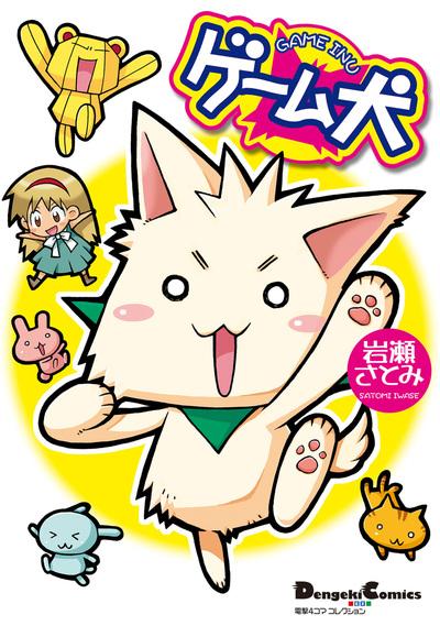 電撃4コマ コレクション ゲーム犬-電子書籍