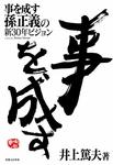 事を成す 孫正義の新30年ビジョン-電子書籍
