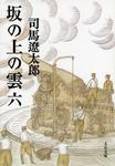 坂の上の雲(六)-電子書籍