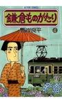 鎌倉ものがたり / 4-電子書籍