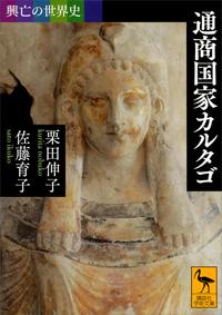 興亡の世界史 通商国家カルタゴ-電子書籍