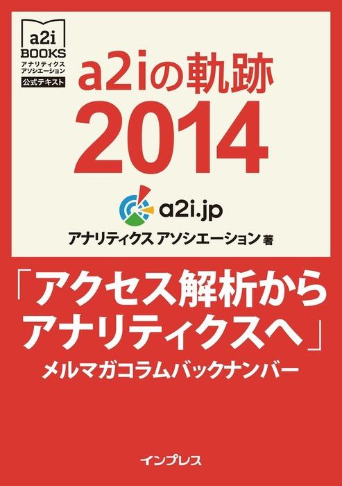 a2iの軌跡2014「アクセス解析からアナリティクスへ」メルマガコラムバックナンバー (アナリティクス アソシエーション公式テキスト)拡大写真