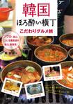 韓国ほろ酔い横丁 こだわりグルメ旅-電子書籍