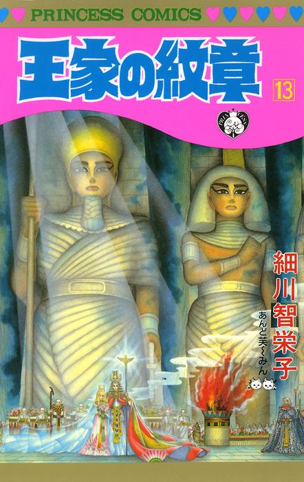 王家の紋章 13-電子書籍-拡大画像