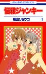 【20%OFF】悩殺ジャンキー【期間限定1~16巻セット】-電子書籍