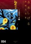 貸本版河童の三平 水木しげる漫画大全集(下)-電子書籍