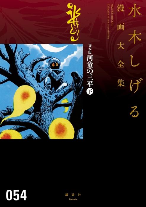 貸本版河童の三平 水木しげる漫画大全集(下)拡大写真