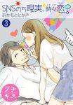 SNSのち現実、時々恋。 プチキス(3)-電子書籍