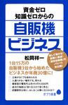資金ゼロ知識ゼロからの自販機ビジネス-電子書籍