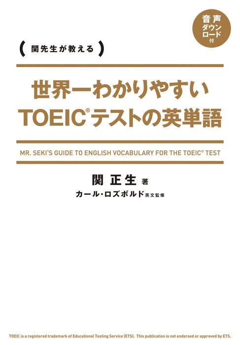 世界一わかりやすい TOEICテストの英単語拡大写真