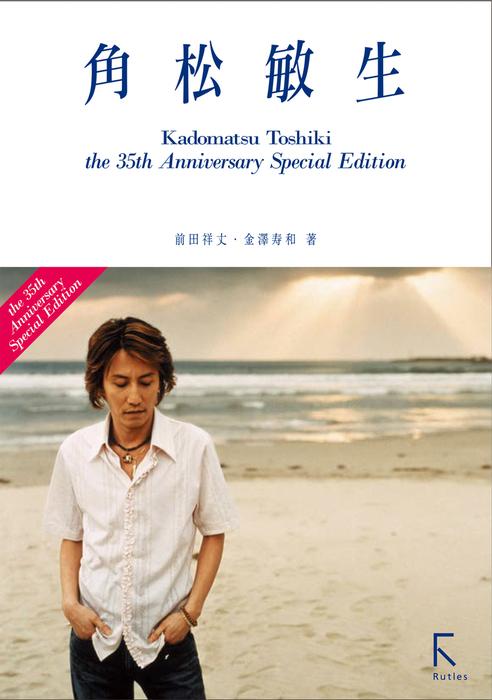 角松敏生 the 35th Anniversary Special Edition拡大写真