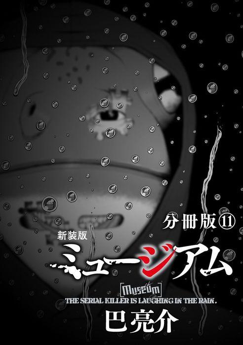 新装版 ミュージアム 分冊版(11)拡大写真