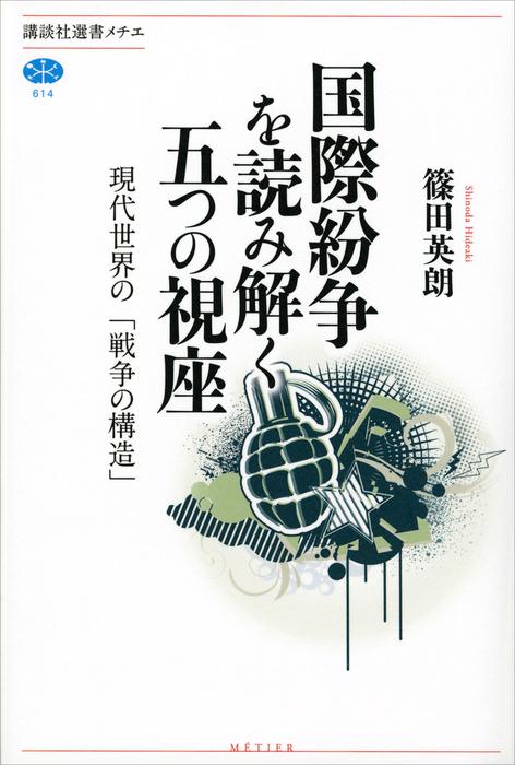 国際紛争を読み解く五つの視座 現代世界の「戦争の構造」-電子書籍-拡大画像