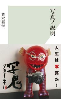 写真ノ説明-電子書籍