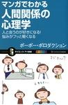 マンガでわかる人間関係の心理学 人と会うのが好きになる!悩みがフッと軽くなる-電子書籍