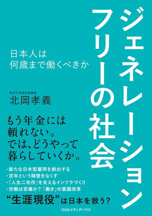 ジェネレーションフリーの社会 日本人は何歳まで働くべきか-電子書籍-拡大画像