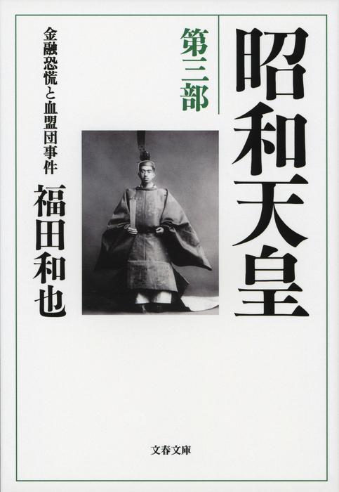 昭和天皇 第三部 金融恐慌と血盟団事件拡大写真