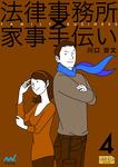 法律事務所×家事手伝い 4 不動正義と涙のウェディング☆美妹篇-電子書籍