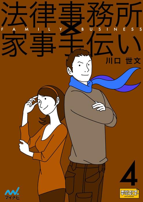 法律事務所×家事手伝い 4 不動正義と涙のウェディング☆美妹篇-電子書籍-拡大画像