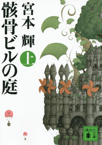 骸骨ビルの庭(上)