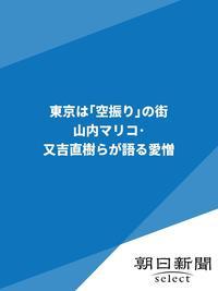 東京は「空振り」の街 山内マリコ・又吉直樹らが語る愛憎-電子書籍