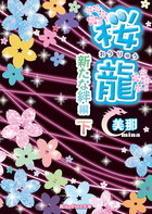 桜龍 新たな絆編[下]