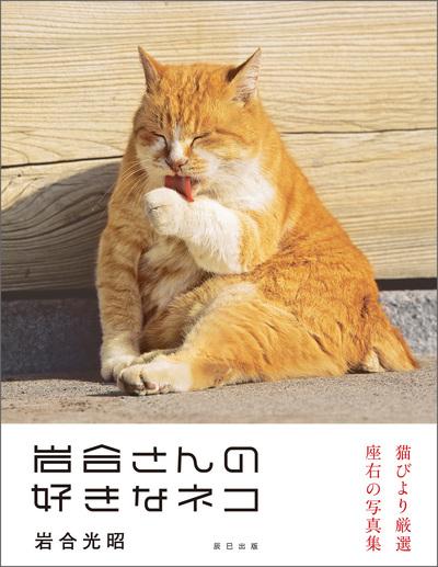 岩合光昭写真集 岩合さんの好きなネコ-電子書籍