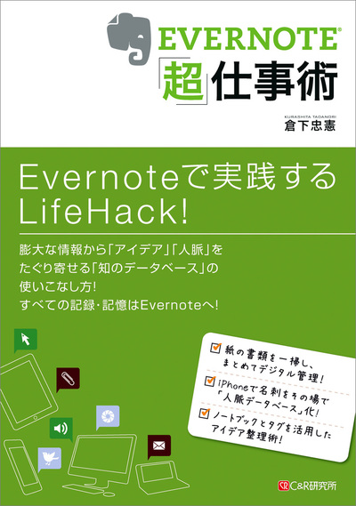 EVERNOTE「超」仕事術-電子書籍