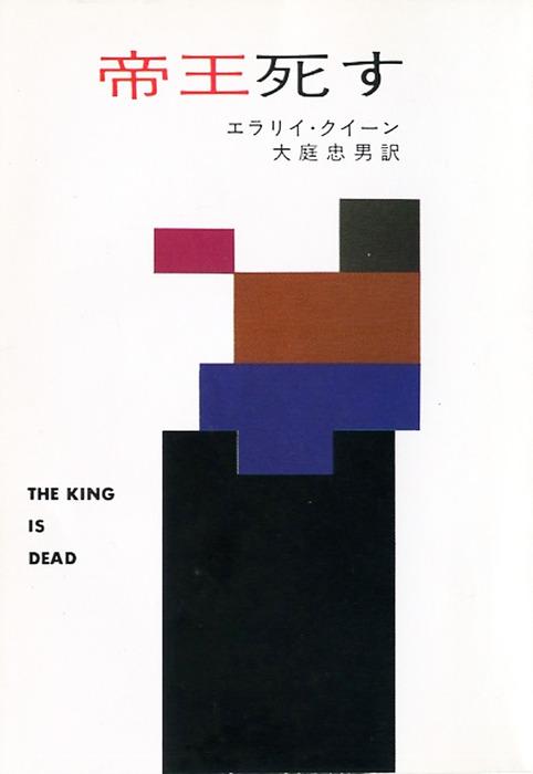 帝王死す-電子書籍-拡大画像