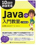 10日でおぼえるJava入門教室 第3版-電子書籍