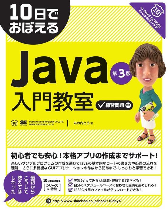 10日でおぼえるJava入門教室 第3版拡大写真