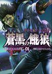 蒼黒の餓狼 北斗の拳 レイ外伝 1巻-電子書籍