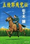 五稜郭残党伝-電子書籍