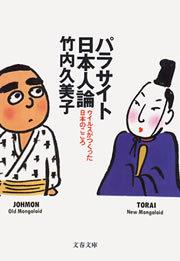 パラサイト日本人論 ウイルスがつくった日本のこころ-電子書籍-拡大画像