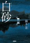 白砂-電子書籍