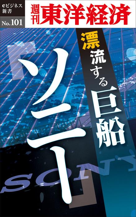 漂流する巨船 ソニー―週刊東洋経済eビジネス新書No.101-電子書籍-拡大画像