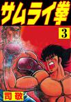 サムライ拳 3-電子書籍