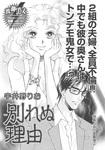 女の修羅場~別れぬ理由~-電子書籍
