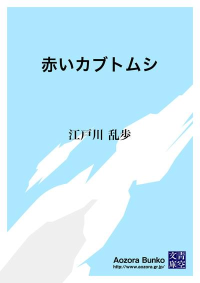 赤いカブトムシ-電子書籍
