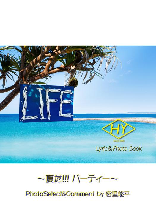 HY Lyric&Photo Book LIFE ~歌詞&フォトブック~ 夏だ!!! パーティー拡大写真