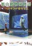 旭山動物園物語 ペンギンが空をとぶ-電子書籍