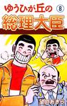 ゆうひが丘の総理大臣(8)-電子書籍