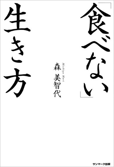 「食べない」生き方-電子書籍