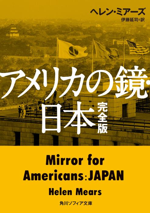 アメリカの鏡・日本 完全版拡大写真