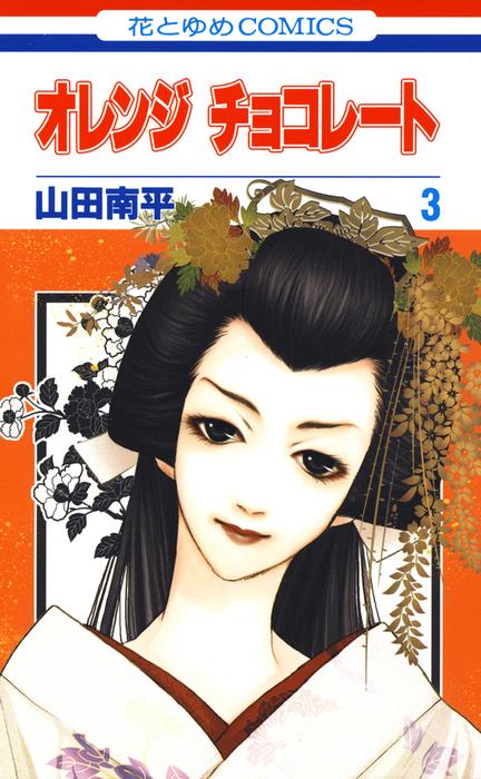 オレンジ チョコレート 3巻拡大写真