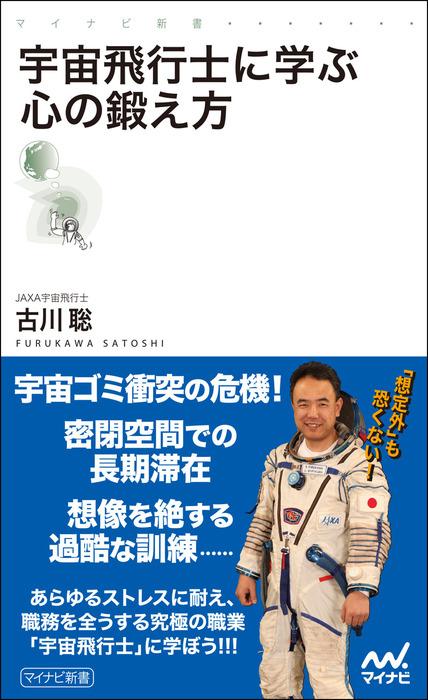 宇宙飛行士に学ぶ心の鍛え方拡大写真